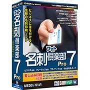フォト名刺倶楽部7 Pro 差込印刷機能付き 10ライセンスパック [PCソフト]
