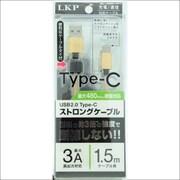 RLTS-1.5G [ケーブルタイ付 タイプCストロングケーブル 1.5m ブラック]