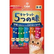 キャラット 5つの味 腎臓の健康が気になる高齢猫用 海の幸 1kg [キャットフード 総合栄養食]