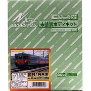 434B [Nゲージ 国鉄155系 増結4両セット]