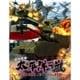 太平洋の嵐~史上最大の激戦 ノルマンディー攻防戦!~ [PS Vitaソフト]