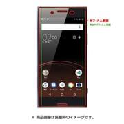 RT-RXZPFT UH [Xperia XZ Premium 液晶保護フィルム さらさらタッチ 薄型 指紋 反射防止]