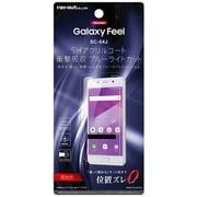 RT-GAJ4FT S1 [Galaxy Feel SC-04J 液晶保護フィルム 5H 耐衝撃 ブルーライトカット アクリルコート 高光沢]