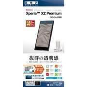 P827XZP [Xperia XZ Premium 高光沢 パーフェクトガードナー 液晶保護フィルム]