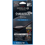 LP-GS8FLBCFL [Galaxy S8 保護フィルム 「SHIELD・G HIGH SPEC FILM」 全画面保護 3D 衝撃吸収 ブルーライトカット]