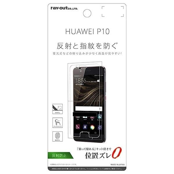 RT-HP10F/B1 [HUAWEI P10 液晶保護フィルム 指紋 反射防止]