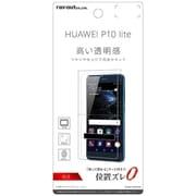 RT-HP10LF/A1 [HUAWEI P10 lite 液晶保護フィルム 指紋防止 光沢]