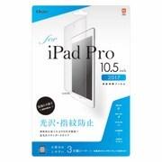 TBF-IPP172FLS [iPad Pro 10.5インチ 2017用フィルム 光沢 指紋防止]