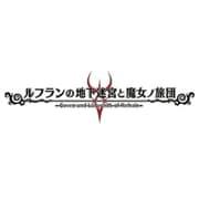 ルフランの地下迷宮と魔女ノ旅団 [PS4ソフト]