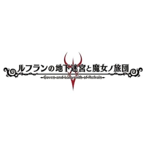 ルフランの地下迷宮と魔女ノ旅団 復刻限定版 [PS4ソフト]