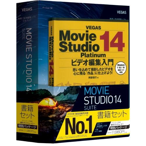VEGAS Movie Studio 14 Suite ガイドブック付き [動画編集ソフト]