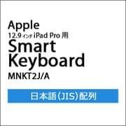 iPad Pro 12.9インチ用 Smart Keyboard 日本語(JIS)配列 [MNKT2J/A]