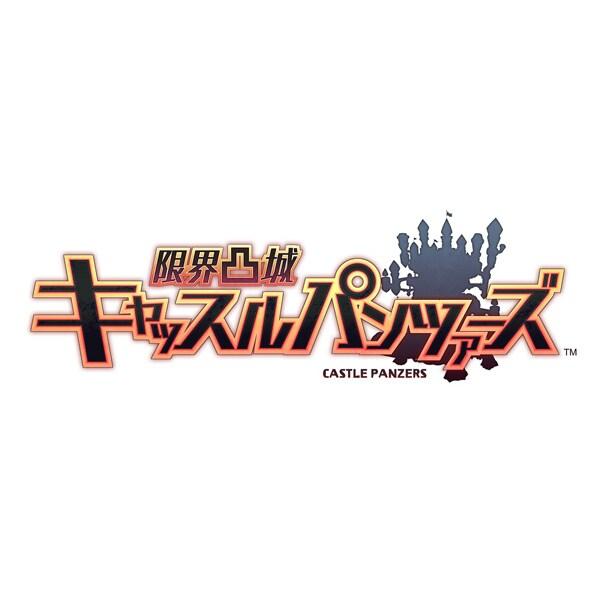 限界凸城 キャッスルパンツァーズ [PS4 ソフト]
