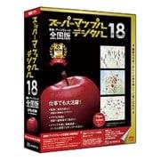 スーパーマップル・デジタル 18全国 乗換&アップグレード版