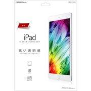 RT-PA9F/A1 [iPad Pro 10.5インチ用 液晶保護フィルム 指紋防止 光沢]