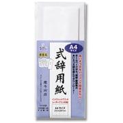 GP-シシA4 [祝儀袋 IJ式辞用紙A4サイズ 奉書風]