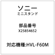 X25854652 [ミニスタンド]