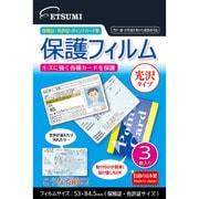 E-7358 [各種カード用保護フィルム]