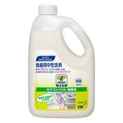 モアコンパクト 2L [食器用中性洗剤]
