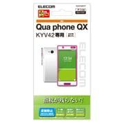 PA-KYV42FLFT [au Qua phone QX 反射防止 防指紋 液晶保護フィルム]