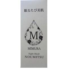 ナイトマスク NOUMITSU