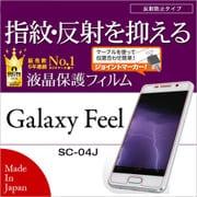 T832GSF [Galaxy Feel SC-04J 指紋/反射防止 平面保護 液晶保護フィルム]