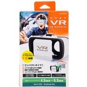 VR-G02/WH [VRゴーグル コンパクトタイプ ホワイト]