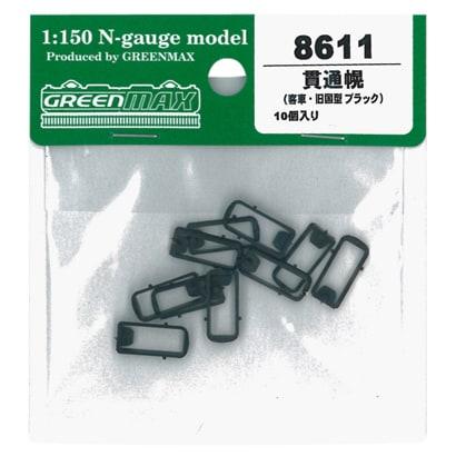 8611 Nゲージ 貫通幌 客車・旧国用 黒 [鉄道模型]