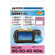 DGFH-RWG50 [液晶保護フィルム 親水タイプ RICOH WG-50/WG-40/WG-40W専用]