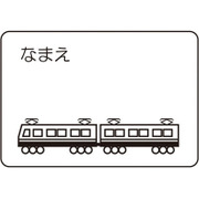 SA25DEN [ゴーグル用ネームプレート 電車柄]