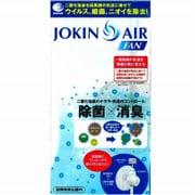 JA01-30-2-1 [扇風機用 JOKIN AIR FAN]
