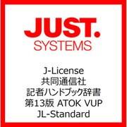 共同通信社 記者ハンドブック辞書 第13版 ATOK VUP JL-Stand [ライセンスソフト]