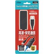 Switch用 有線LANアダプタ ]USB3.0対応