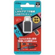 Switch用 LANアダプタ接続 USBアタッチメント