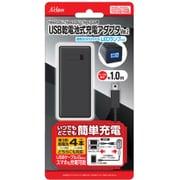 New2DSLL/New3DSLL/New3DS用 USB乾電池式充電アダプタVer.2