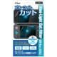 Newニンテンドー2DS LL用 ブルーライトカット液晶画面フィルター