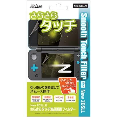 Newニンテンドー2DS LL用 サラサラタッチ液晶画面フィルター