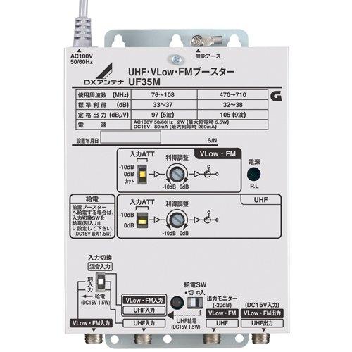 UF35M [UHF・V-Low・FMブースター]