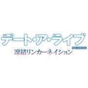デート・ア・ライブ 凜緒リンカーネイション HD [PS4ソフト]