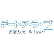 デート・ア・ライブ 凜緒リンカーネイション HD 限定版 [PS4ソフト]