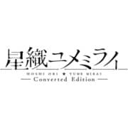 星織ユメミライ Converted Edition [PS4ソフト]