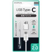 LP-CMMBFS20WH [USB micro-B to USB Type-C 変換アダプタ ストラップ付き]
