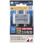 EDG3P [4K8K放送対応 屋内用 樹脂 3分配器 全電通]