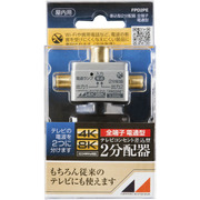 FPD2PE [4K8K放送対応 コンセント差し込み型 2分配器 全電通]