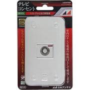LKEW7PSP [4K8K放送対応 小型テレビコンセント (入力-TV 間電通)化粧プレート付き]