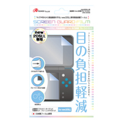 ANS-2D008 [Newニンテンドー2DS LL用液晶保護フィルム 自己吸着 ブルーライトカット]