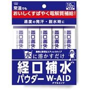 経口補水パウダー ダブルエイド 10包 [経口補水粉末飲料 スティックタイプ]
