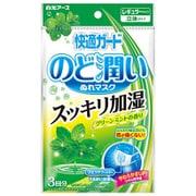 快適ガードのど潤いぬれマスク [グリーンミントの香り レギュラーサイズ 3セット入]
