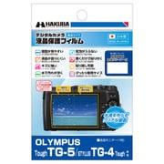 DGFH-OTG5 [OLYMPUS Tough TG-5/STYLUS TG-4 Tough専用 液晶保護フィルム 親水タイプ]