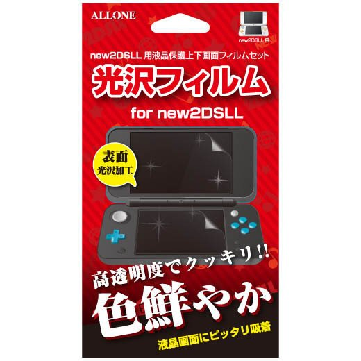 ALG-N2DLKF [Newニンテンドー2DS LL用 液晶保護フィルム 光沢タイプ]
